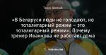 «В Беларуси люди не голодают, но тоталитарный режим – это тоталитарный режим». Почему тренер Иванкова не работает дома