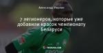7 легионеров, которые уже добавили красок чемпионату Беларуси