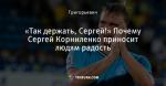 «Так держать, Сергей!» Почему Сергей Корниленко приносит людям радость
