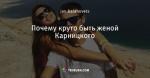 Почему круто быть женой Карницкого
