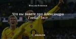 Что вы знаете про Александра Глеба? Тест