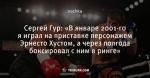 Сергей Гур: «В январе 2001-го я играл на приставке персонажем Эрнесто Хустом, а через полгода боксировал с ним в ринге»