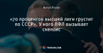«70 процентов высшей лиги грустит по СССР». У кого ПФЛ вызывает скепсис