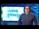Анонс «Время футбола» от 21.03.2016