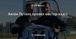 Антон Путило провел мастер-класс