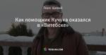 Как помощник Кучука оказался в «Витебске»