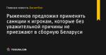 Рыженков предложил применять санкции к игрокам, которые без уважительной причины не приезжают в сборную Беларуси - Баскетбол - by.tribuna.com
