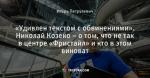 «Удивлен текстом с обвинениями». Николай Козеко – о том, что не так в центре «Фристайл» и кто в этом виноват