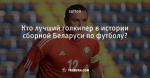 Кто лучший голкипер в истории сборной Беларуси по футболу?