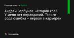 «Второй гол? У меня нет оправданий. Такого рода ошибка – первая в карьере», сообщает Андрей Горбунов - Футбол - by.tribuna.com