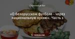 «О белорусском футболе - через национальную кухню». Часть 1