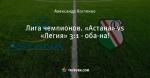 Лига чемпионов. «Астана» vs «Легия» 3:1 - оба-на!
