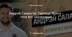 Андрэй Салангін: Тарпеда Мінск - гэта яго заўзятары!