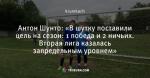 Антон Шунто: «В шутку поставили цель на сезон: 1 победа и 2 ничьих. Вторая лига казалась запредельным уровнем»