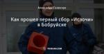 Как прошел первый сбор «Ислочи» в Бобруйске