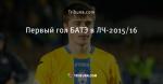 Первый гол БАТЭ в ЛЧ-2015/16