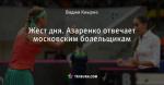 Жест дня. Азаренко отвечает московским болельщикам