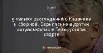 5 «злых» рассуждений о Калачеве и сборной, Скрипченко и других актуальностях в белорусском спорте