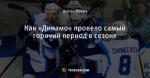 Как «Динамо» провело самый горячий период  в сезоне