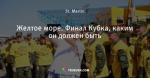 Желтое море. Финал Кубка, каким он должен быть