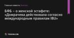 БФБ – о женской эстафете: «Домрачева действовала согласно международным правилам IBU»