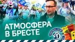 «Сахар употребляете?» | Динамо-Брест - Городея | Атмосфера и интервью с горожанами