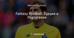 Fantasy Football. Турция и Португалия