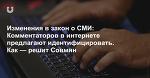 Изменения в закон о СМИ: Комментаторов в интернете предлагают идентифицировать. Как — решит Совмин