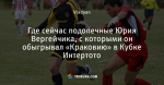 Где сейчас подопечные Юрия Вергейчика, с которыми он обыгрывал «Краковию» в Кубке Интертото