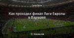Как проходил финал Лиги Европы в Варшаве
