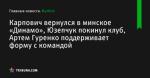 Карпович вернулся в минское «Динамо», Юзепчук покинул клуб, Артем Гуренко поддерживает форму с командой - Футбол - by.tribuna.com