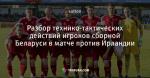 Разбор технико-тактических действий игроков сборной Беларуси в матче против Ирландии