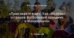 «Приезжайте еще». Как «Ислочь» устроила футбольный праздник в Михановичах