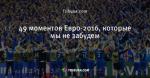 49 моментов Евро-2016, которые мы не забудем