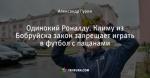Одинокий Роналду. Климу из Бобруйска закон запрещает играть в футбол с пацанами