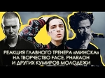 Реакция главного тренера ФК «Минск» на творчество FACE, Oxxxymiron, ЛСП и других кумиров молодежи