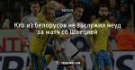 Кто из белорусов не заслужил неуд за матч со Швецией