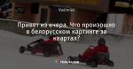 Привет из вчера. Что произошло в белорусском картинге за квартал?