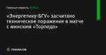 «Энергетику-БГУ» засчитано техническое поражение в матче с минским «Торпедо»