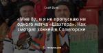 «Мне 87, и я не пропускаю ни одного матча «Шахтера». Как смотрят хоккей в Солигорске