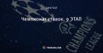 Чемпионат ставок. 9 ЭТАП