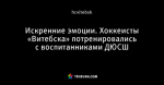 Искренние эмоции. Хоккеисты «Витебска» потренировались с воспитанниками ДЮСШ