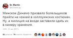 Минская милиция снова отличилась