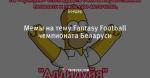 Мемы на тему Fantasy Football чемпионата Беларуси