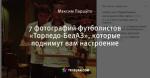 7 фотографий футболистов «Торпедо-БелАЗ», которые поднимут вам настроение - Спортивный канал - Блоги - by.tribuna.com