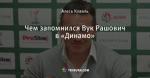 Чем запомнился Вук Рашович в «Динамо»