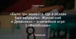«Было три момента, где я обязан был забивать». Жуковский и Денисевич – о ничейной игре с «Витебском»