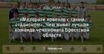 «Малорите повезло с таким стадионом». Чем живет лучшая команда чемпионата Брестской области