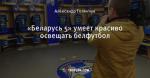 «Беларусь 5» умеет красиво освещать белфутбол