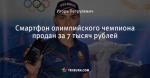 Смартфон олимпийского чемпиона продан за 7 тысяч рублей